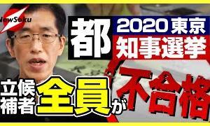 """【東京都知事選挙】""""小池圧勝""""ムードが漂う中、4人の立候補者たちの注目すべきポイントとは?都知事選挙は野党共闘の主導権争いの場へ!?"""