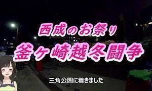 西成のお祭り 釜ヶ崎越冬闘争