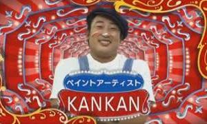 ロバート秋山 ペイントアーティスト「KANKAN」