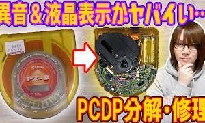 【修理】異音&液晶表示がヤバイい…CDプレイヤー分解&修理/動作確認 カシオPCDP