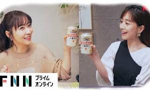 田中みな実&指原莉乃 オンライン飲みでほろ酔い 「結婚は?」「彼氏は?」本音の女子トーク
