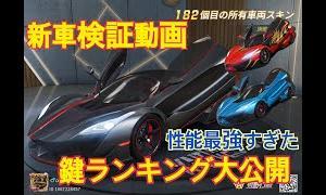 【荒野行動】春節コラボ Z1新車性能検証 鍵ランキング大公開【ヒデヤス】