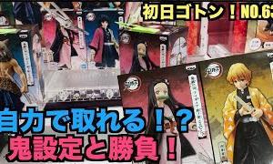 【初日ゴトン!NO.63】絆の装!ねずこ&善逸!本気出す(鬼滅の刃 フィギュア)