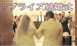 軍団山本の仲間からのサプライズ結婚式[完全プライベート】