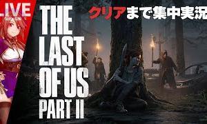 【ラスアス2 - LIVE】クリアまで集中実況!「The Last of Us Part II(ラストオブアス2)」【PS4】