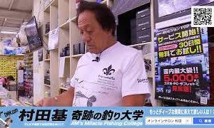 6月20日(土) 村田基のDMMオンラインサロン