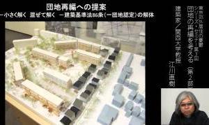 江川直樹 団地の再編を考える(2)ストック活用型の団地再編への展望 第3回シリーズ・セミナー