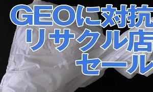 【リサイクルショップ】GEOのスーパーセールに対抗した、リサイクルショップのセール