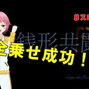 【ルパン三世】まさかの全乗せ成功!極 銭形共闘突入!