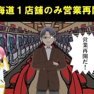 【北海道】休業要請を突っぱねたパチンコ店が強硬に営業再開…
