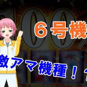 【朗報】6号機で一番甘いエナ機種に出会ってしまったよ!?