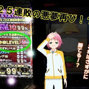 【天昇】25連敗の悪夢再び!? 小役レベル9でまさかの、、
