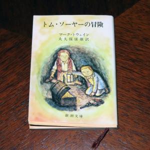 「トム・ソーヤーの冒険」