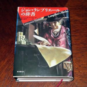 「ジョン・ランプリエールの辞書」