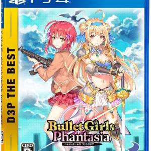 【PS4】バレットガールズ ファンタジア D3P THE BEST
