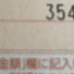 びっくり仰天した確定申告の還付額