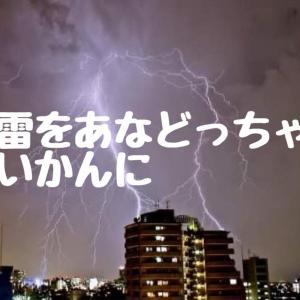 日本の気候の変化が恐ろしい