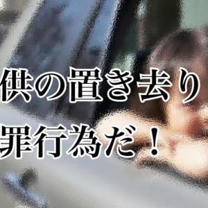 車内に小さい子は絶対一人で残してはいけない!