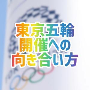 東京五輪開催への向き合い方