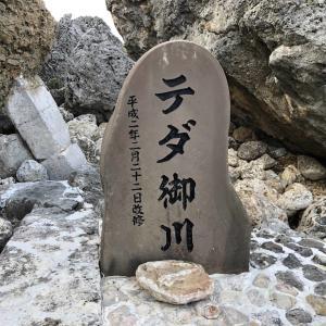 沖縄 南城市のテダ御川は太陽神が降臨した聖地