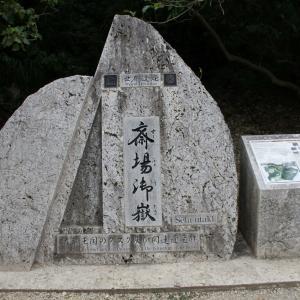 斎場御嶽は沖縄 南城市にある琉球時代の最高位の御嶽