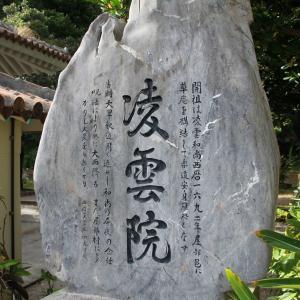 沖縄 名護市屋部 病を治してくれることで有名な屋部寺