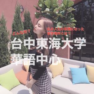 【台湾留学】台中東海大学の中国語センター・留学生活ってどんな感じ?学費は?大学寮・華語中心での中国語クラスなど徹底解説