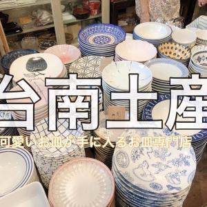 【台南観光】台南で有名なお皿専門店と言えば「鹿早食器」!台湾でお洒落な可愛いお皿を安く買いたい方は今すぐチェック!