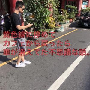 【台南観光時の注意】黄色の線に停めたら台南政府に車を持って行かれ、約1万円払った話する?
