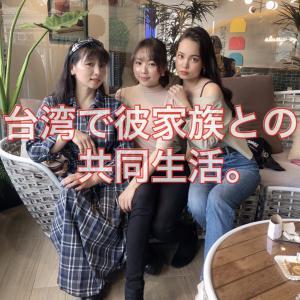 【台湾生活】付き合ってる台湾人相手の家族と同棲するメリット・デメリット。良い点も不満点も正直に書きました。笑