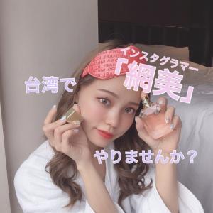 【台湾網美】台湾で「網美ワンメイ(=ネット上の美女・インスタグラマー)」をやると日本より恩恵が多いって本当?