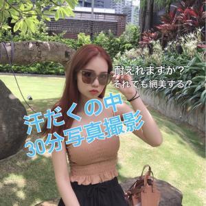 【台湾網美(後半編)】台湾生活で恩恵や利益を得る為に、網美をやるデメリットまとめ