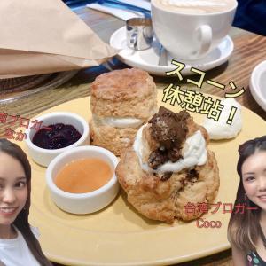 【台北カフェ】絶品スコーン専門店「悄悄好食 杭州南店」台湾ブロガーCoco姉さんとカフェでスコーン休憩して来ました♡