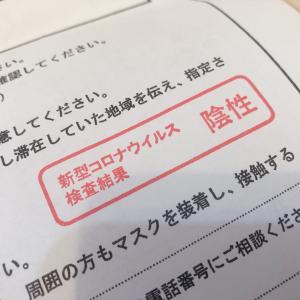 【コロナ期間】台湾から日本帰国編。関空の唾液を使った検疫内容と手続き所要時間