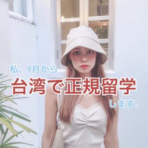 【台湾正規留学】台湾のキリスト系大学に入学する申請準備が意外と簡単だった話。台湾の大学に入学する必要書類と流れって?