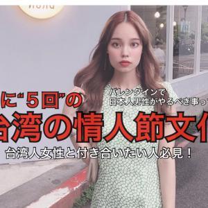 【台湾生活】台湾人女性と付き合う前に知っておきたい!台湾のバレンタインデーは年に数回あるんです。