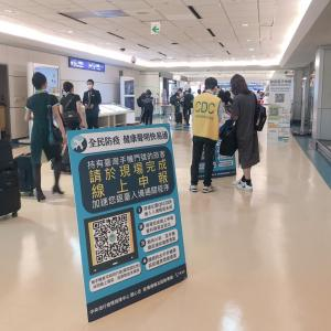 【コロナ期間】日本から台湾への入国の際の流れ。中国語が出来なくても安心出来る様に必要な手続きなどを詳しく解説!