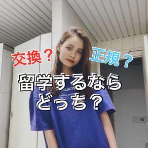 台湾へ「交換留学」と「正規留学」の違いって何?どちらも経験した私が留学のリアルをメリット・デメリットと共に説明☆