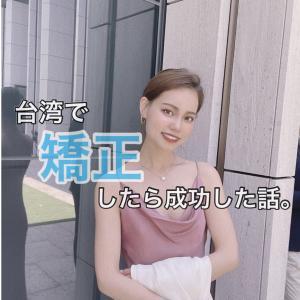 【台中】台湾での矯正って大丈夫なの…?台湾でマウスピース矯正を経験した歯並びの、before・afterを大公開。