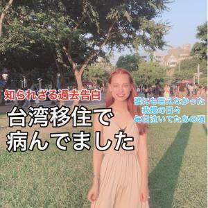 なぜ専業主婦になるつもりだった私が台湾の大学院へ?実は、台湾生活で病んだ時期がありました。