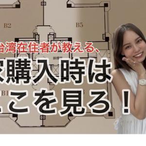 台湾で家を買う時どうする?台湾人から聞いた家購入の重要ポイントが意外過ぎた…