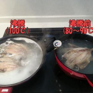 魚(冷凍アジ)干物の『湯煮』:煮る温度が旨さへ影響するか検証。