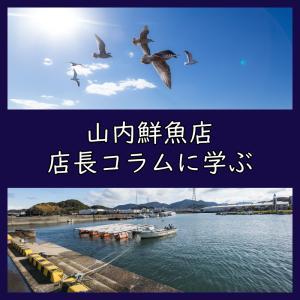 南三陸町「山内鮮魚店」の店長コラム「楽天に出店しない理由」が深イイ!