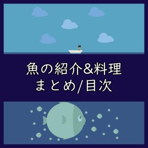 【魚の紹介&料理】カテゴリー/まとめページ(五十音順)