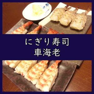 自宅で出来る車海老の握り寿司!頭は味噌汁で頂きます!
