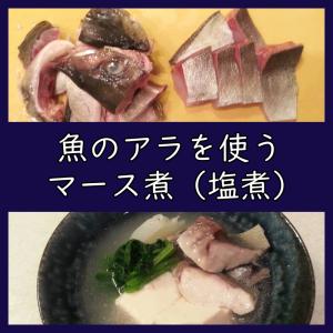 魚のアラを使う【マース煮(沖縄風塩煮】の作り方(シマアジ)