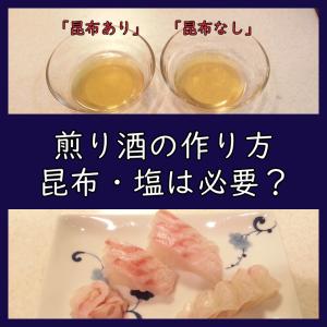 「煎り酒」の作り方/昆布と塩を加えて味の変化も検証!