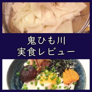 館林・花山うどん「鬼ひも川(通販)」実食レビュー/レシピ紹介