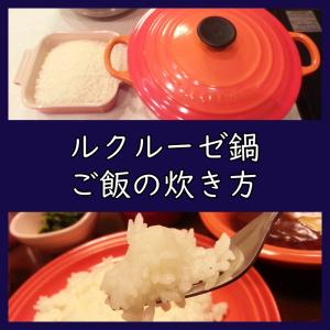 実践!ルクルーゼ鍋(ココットロンド20)ご飯の炊き方(洗い米を使用)
