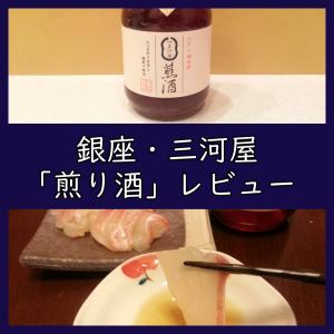 実食!銀座三河屋「煎り酒」取り寄せレビュー/レシピ紹介